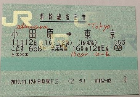 Seat reservation ticket in Japanese with explanations