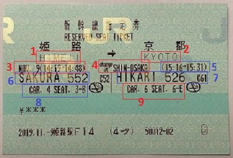 Seat reservation ticket for two trains.