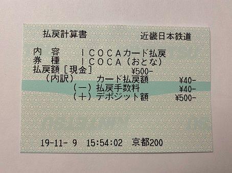 ICoca redeem slip