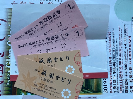 Tickets for the maiko show we attended in Kyoto in November